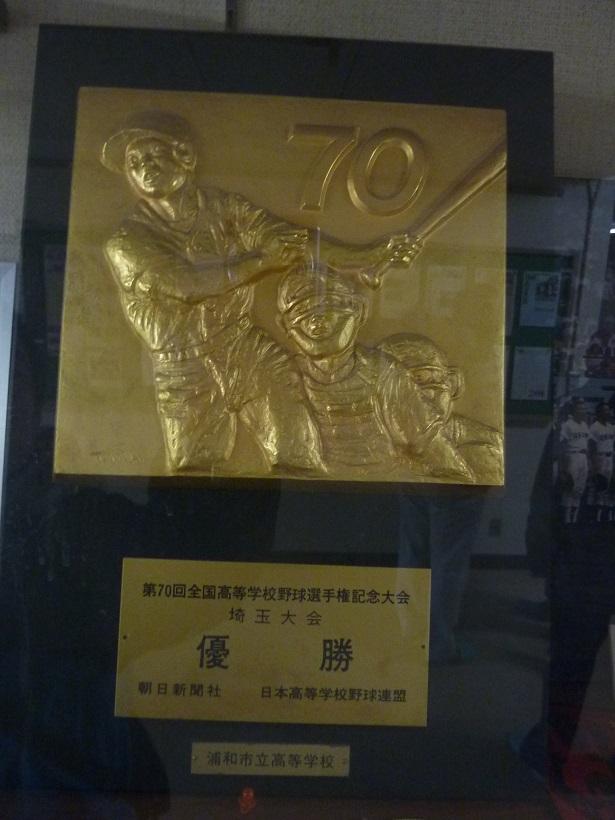 昭和63年夏の大会優勝の盾