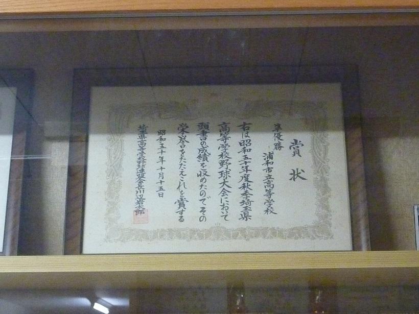 昭和50年秋の大会準優勝の賞状